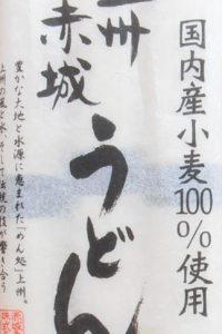 Sušené japonské nudle