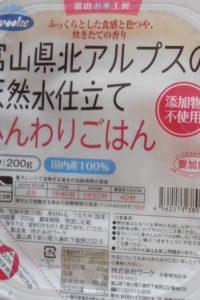Předvařená rýže určena k dodělání v mikrovlnné troubě