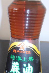 Velmi kvalitní sezamový olej